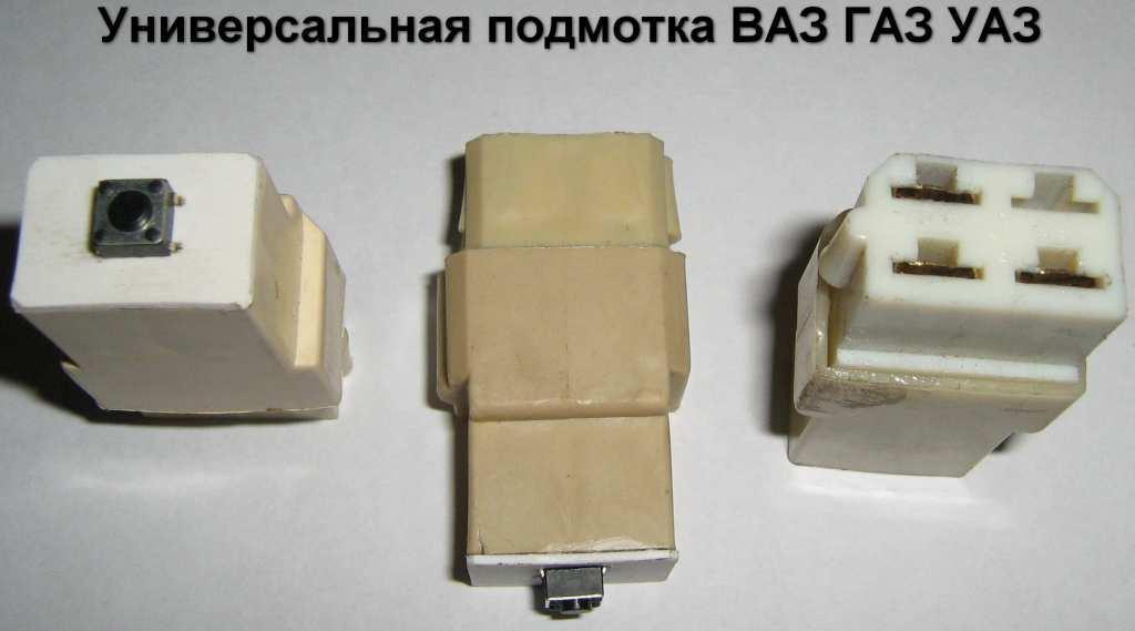 Универсальная подмотка ВАЗ ГАЗ