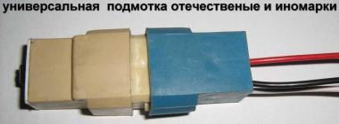 Универсальная подмотка ВАЗ ГАЗ УАЗ