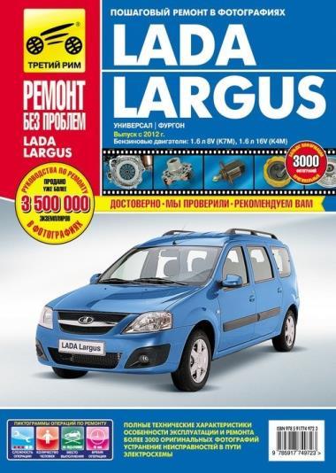 Руководство по ремонту Лада ларгус - Lada Largus