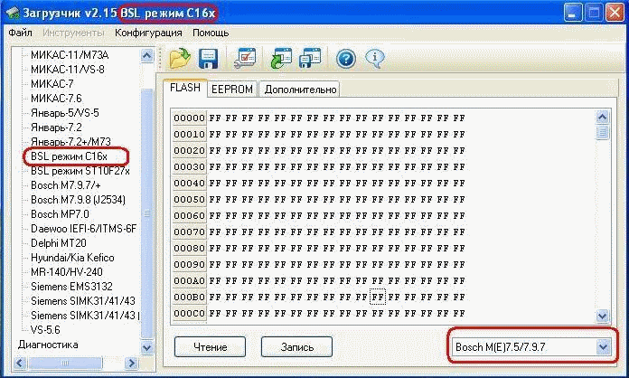 Прошивка bosch me 7.9.7