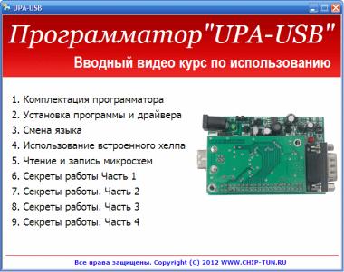 Вводный видео курс по UPA-USB
