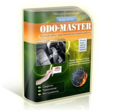 Видео курс ODO Master