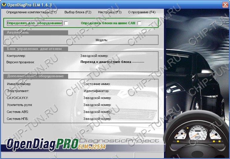 Программа opendiagpro скачать бесплатно