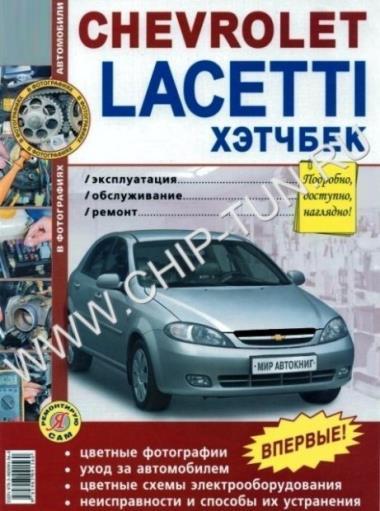 Руководство по ремонту Chevrolet Lacetti H