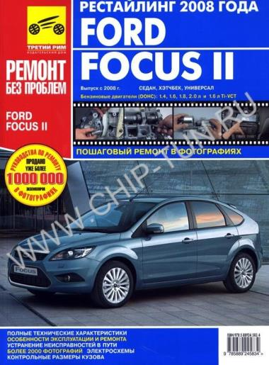 Руководство по ремонту Ford Focus 2 Restailing 2008 г.