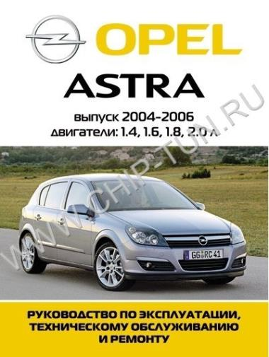 ����������� �� ������� Opel Astra H