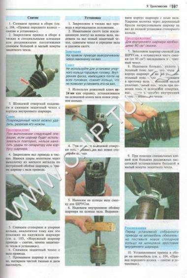 Руководство по ремонту Lada Kalina + каталог деталей 2011г.