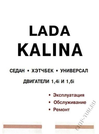 Руководство по ремонту Lada Kalina 1,4 и 1,6 .