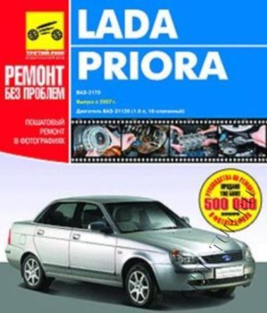 Руководство по ремонту Lada Priora.