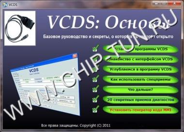 Вводный курс по VCDS