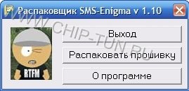 Распаковщик Энигма | SMS Enigma new