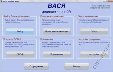 VAG-COM VCDS 11.11.2 HEX-USB+CAN - Вася Диагност 11.11.2R