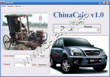 China Calc - Калькуляторы для китайских авто.