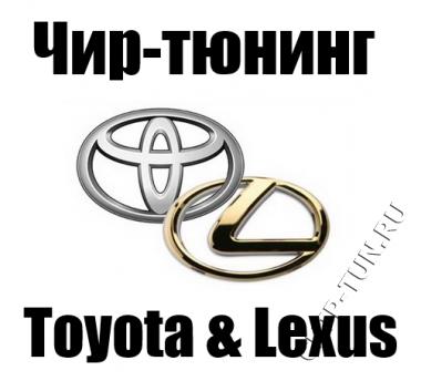 Прошивки для Toyota, Lexus с эбу Densoот от (Armeev) ADACT